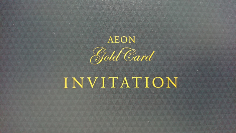 イオンゴールドカード INVITATION