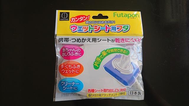 100円ショップ キャン★ドゥ ウェットシートのフタ Futapon フタポン