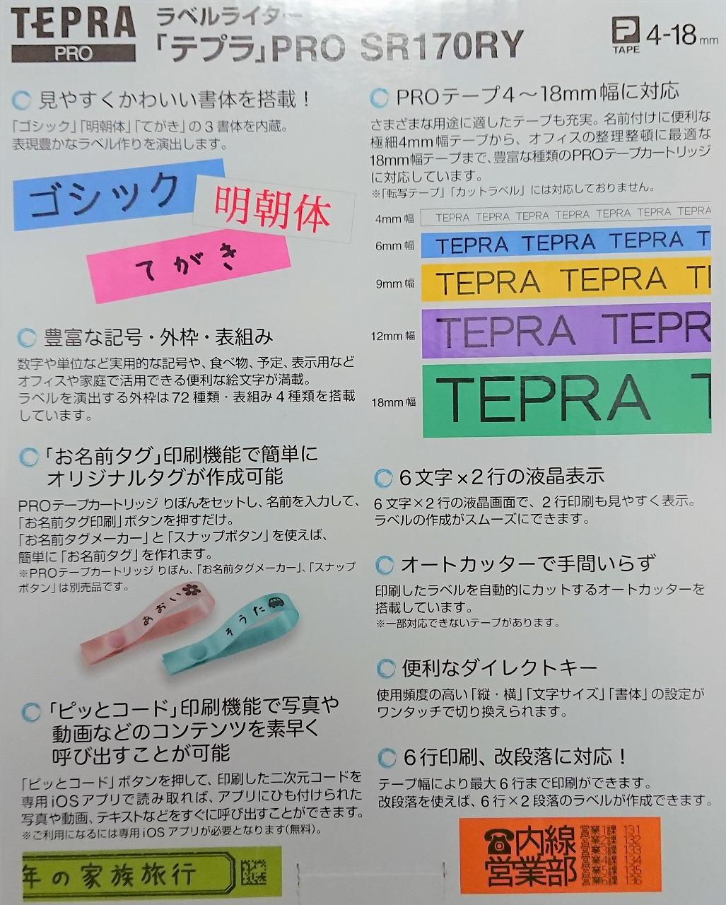 ラベルライター TEPRA PRO SR170 パッケージ裏面 機能