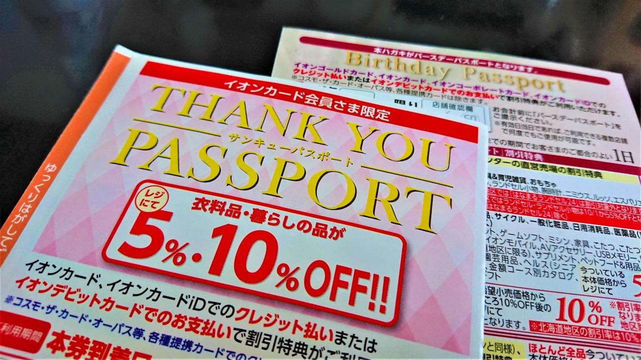 イオン会員限定 割引クーポン券 サンキューパスポート バースデーパスポート