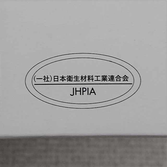 SHARP マスク MA-1050 日本製 日本衛生材料工業連合会 JHPIA マーク