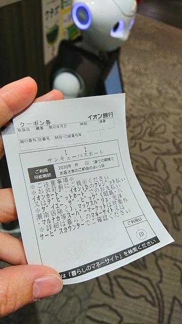 イオン サンキューパスポート ATM発行 クーポン券