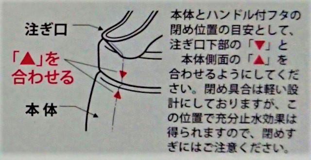 岩崎工業 スライド開閉ピッチャー フタの閉め位置注意点