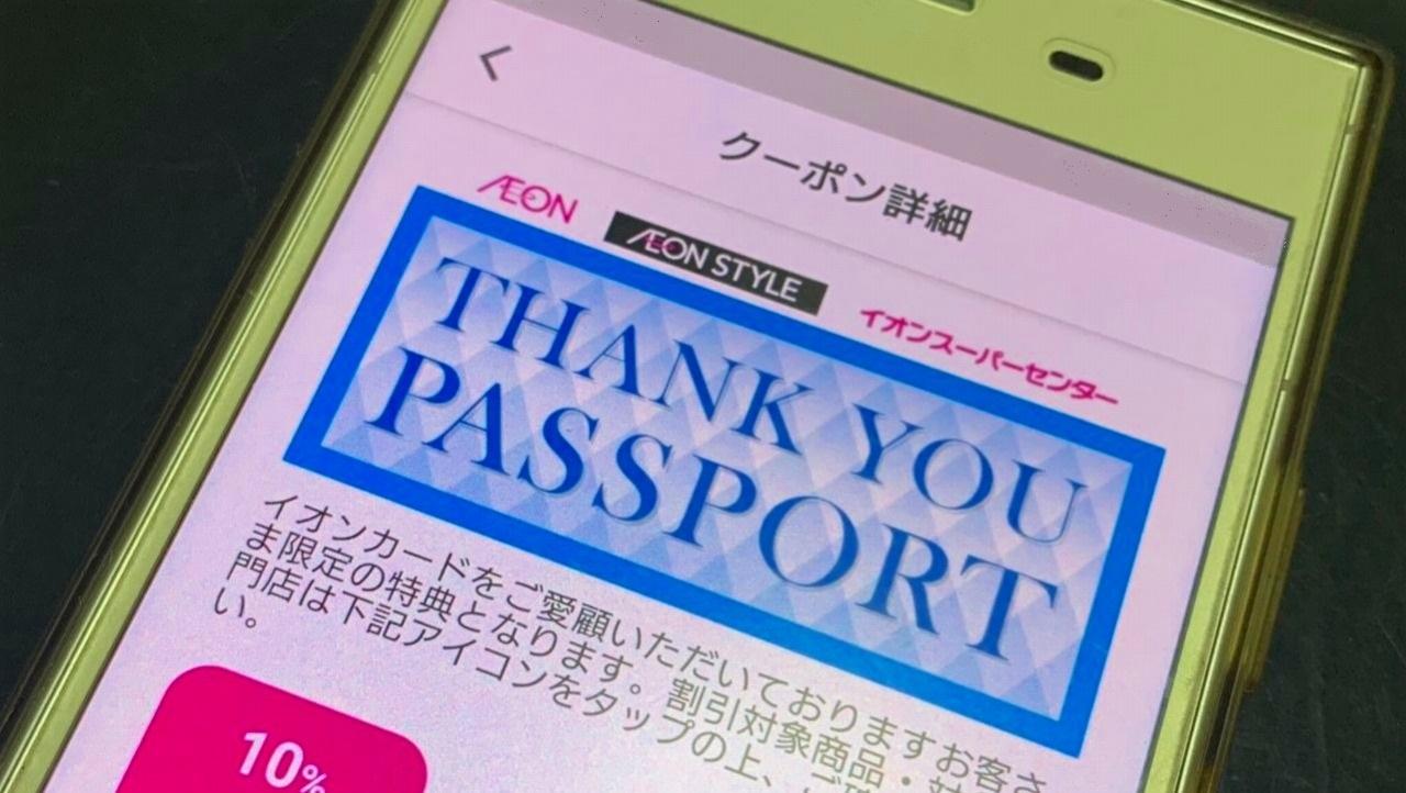イオンウォレット アプリ スマートフォン クーポン表示 サンキューパスポート