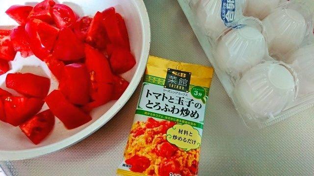 S&B菜館「トマトと玉子のとろふわ炒め」材料