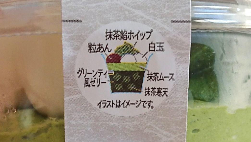抹茶好きのための濃い宇治抹茶パフェ 層の説明