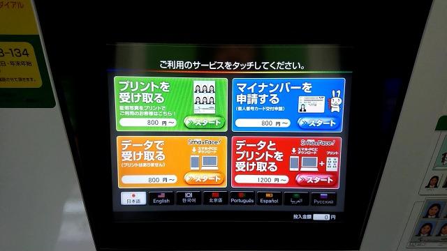 マイナンバーカード 交付申請 証明写真機 選択方法