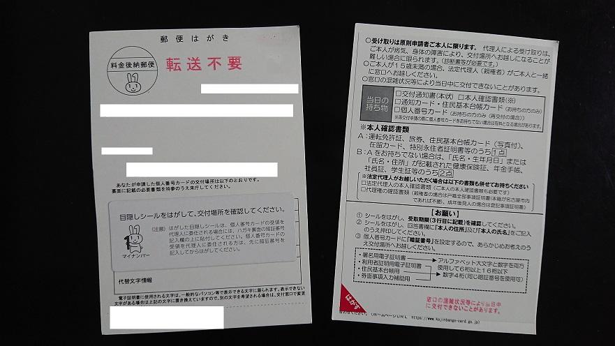 マイナンバーカード 個人番号カード交付通知書 郵便はがき