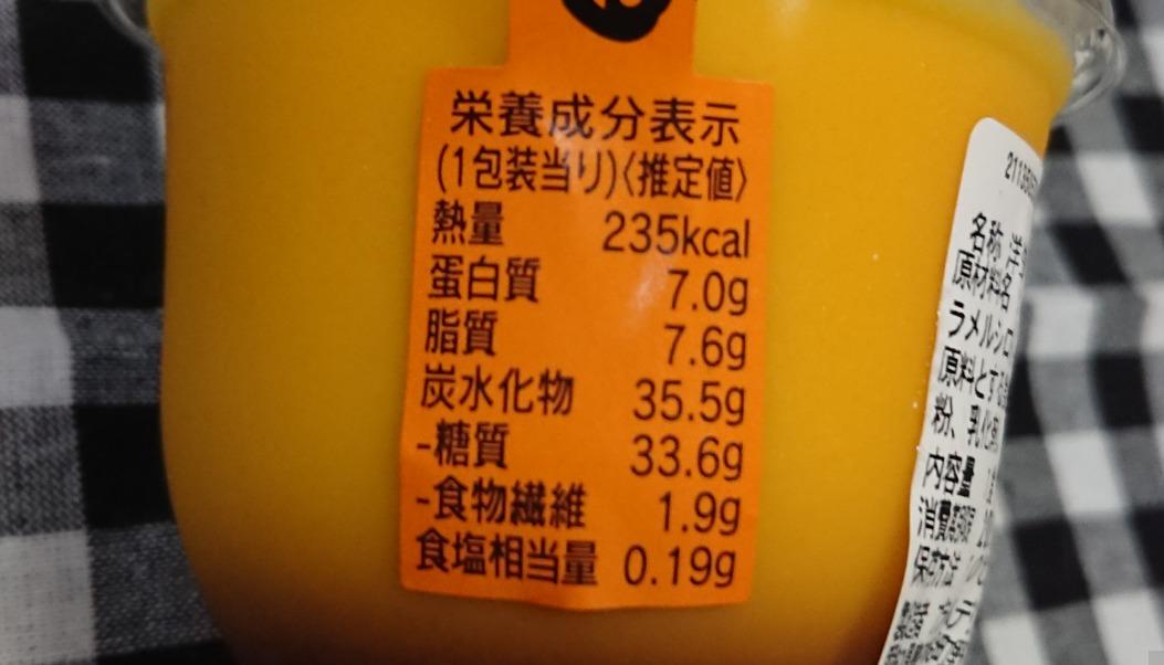 とろ生かぼちゃプリン 栄養成分表示
