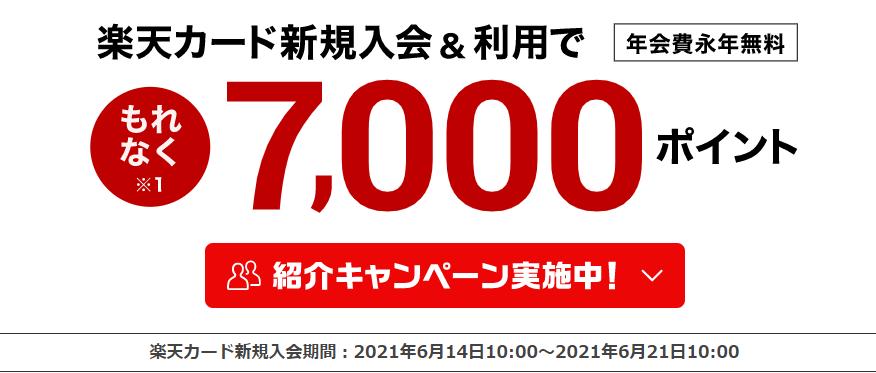 楽天カード 新規入会キャンペーン もれなく7000ポイント