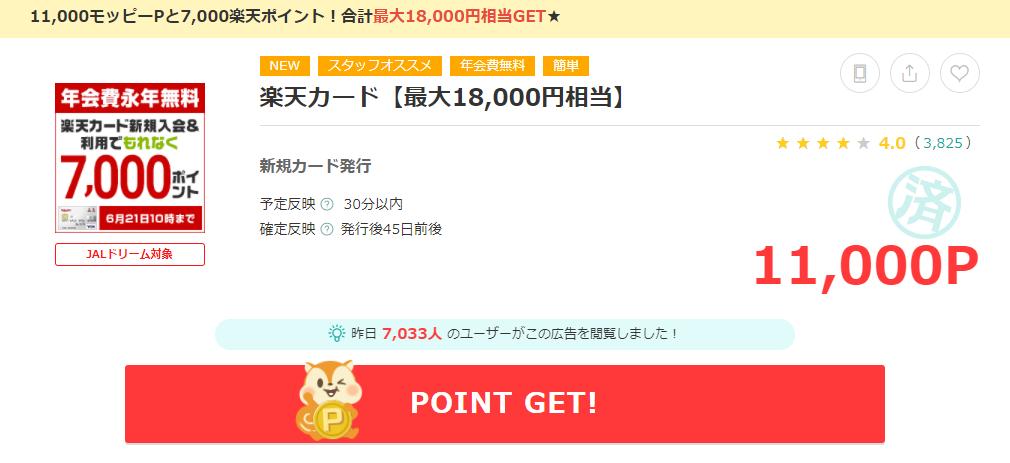 モッピーの広告 楽天カード新規入会キャンペーン 11000ポイント